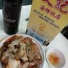 香港地元飯、ダイパイトン:滷水の盛り合わせ、すり身と青菜の揚げ物、ガチョウの滷水(文記海鮮飯店、ホンハム街市熟食中心)地下鉄開通によりアクセスが抜群に良くなった紅磡街市熟食中心
