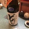どくれ、直汲み手詰あらばしり 純米吟醸生酒の味の感想と評価。
