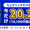 【12/31まで】ライフカード発行のみで9,090マイル相当獲得のチャンス!【発行のみ×年会費永年無料】