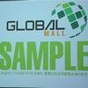 グローバルモールについて追加情報