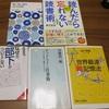 本5冊無料でプレゼント!(2975冊目)