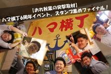 【おれ秋葉の突撃取材】ハマ横丁6周年イベント、スタンプ集めファイナル!