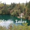 プリトヴィツェ国立公園内のおすすめルートや回り方、注意点について。