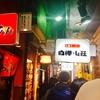 【札幌グルメ】札幌味噌ラーメンの代表、白樺山荘は味もサービスも良し