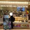 エキア川越のシュクリム シュクリ(CHOUXCREAM CHOUXCRI) のシュークリームのとろけるクリームに癒された♪