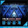 【プデュX 】グループXバトル評価-EXO『MAMA』『LOVE SHOT』
