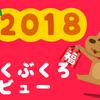 【2018】ゴールドジム・アンダーアーマー・DNSプロテイン福袋レビュー♡