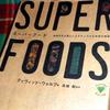 スーパーフードの栄養効果がうつの予防と緩和におすすめな理由