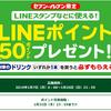 セブンイレブンでドリンク購入してLINEポイント貯めましょう!