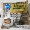 京都府産茶葉のほうじ茶入りホイップクリームパン