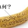 赤ワインだけでない!冷凍バナナはアンチエイジング効果も!!レシピはこちらから!