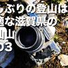 久しぶりの登山は快適な滋賀県の霊仙山その3