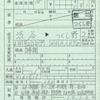 渋谷からつくし野への連絡乗車券