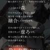 【シノアリス】 衝動篇 アリスの書 四章 ストーリー ※ネタバレ注意