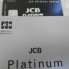 JCBプラチナカードが届きました