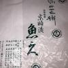 人形町  魚久の京粕漬
