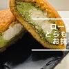 新作【どらもっち】キンキンに冷えた緑茶が進む~お抹茶&ホイップ~