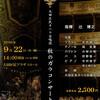 大田区民合唱団 秋のガラコンサート
