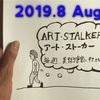 2019.8 アート・ストーカー報告 天貫勇