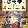 『銭天堂11』発売【今日の新刊】から気になる本をいくつか