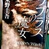 【ネタバレあり】小説「ラプラスの魔女」の感想を好き勝手に語る【東野圭吾】