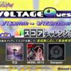 GITADORAイベント「VOLTAGE Quest 第6弾 スコアチャレンジ!」開催中!(解禁曲3曲other枠)