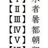 漢字の細部にこだわった採点は戦前にもあった