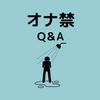 【禁欲サポーター】オナ禁に関して、よくある質問