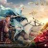 「西遊記之孫悟空三打白骨精(西遊記 孫悟空 vs 白骨夫人)2016」をネットで見る