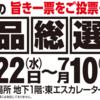 旨き一票を!…さすが大阪 オモロイ!! 阪神百貨店「食品総選挙」(2016/7/6)
