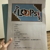 K-dush2お持ち帰り謎「LOOPs!」のレビュー