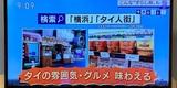 NHK『週刊まるわかりニュース』で紹介されました!