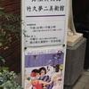 弥生美術館「命短し恋せよ乙女展」と心中願望