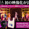 IA公演「ARIA –IA MUSICAL & LIVE SHOW–」初の映像化が決定。4月29日から1st PLACE公式通販で先行販売開始