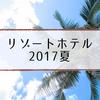 【リゾートホテル】マツコの知らない世界で瀧澤信秋おすすめ夏の宿7選(7/11)