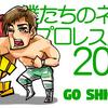 ネット・プロレス大賞2020発表!MVPは潮崎豪!新日本プロレスVSプロレスリング・ノア大接戦!