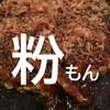 【大阪おすすめグルメ】お一人様OKな大阪名物「粉もん(お好み焼き・たこ焼き)」の美味しいお店まとめ