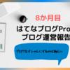 8か月目 はてなブログPro  運営報告 ブログをオシャレにするのは難しいです アイキャッチ画像文字入れ ブログカードを囲う 蛍光マーカー カスタマイズ
