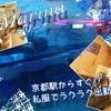マリーナ 京都駅 ガールズバー 私服でラクラク出勤OK!!