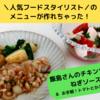 オイシックスのミールキット☆メニューと値段!【その3】