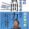 茂木さんが最も伝えたかった「質問力」を読んでみた