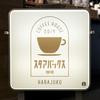 全国20店舗のスタバが、レトロな喫茶店風「スタアバックス珈琲」に期間限定で様変わり