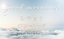 今すぐ始めたい 「朝学習」を成功させる5つの秘訣(ひけつ)