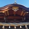 """令和2年の初詣はご利益最強""""寒川神社""""に行ってみた。"""