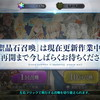 【FGO】4周年記念ピックアップ召喚!呼符でダ・ヴィンチちゃんを狙え!