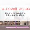 ホットヨガの効果・メリット紹介!