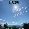 【登山初心者】高尾山での服装やコース選びについて【稲荷山コースがおすすめ】