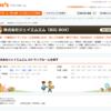 株式会社ジェイエムエム(BIG BOX)の評判・口コミ-昼でも夜でも安心して収納できるコンテナボックス
