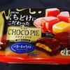 くちどけにこだわったプチチョコパイ至福のひととき バターキャラメル!ファミマ限定のチョコ菓子