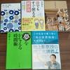 本5冊無料でプレゼント!(2950冊目)